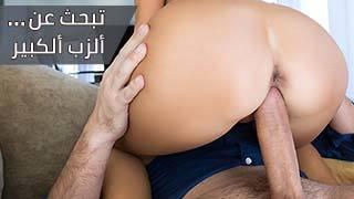 جارتي تبحث عن الزب الكبير | سكس مترجم الجنس العربي القذر