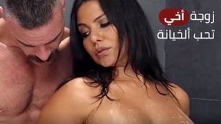 سكس محارم مترجم زوجة أخي تحب ألخيانة الجنس العربي القذر