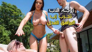 زوجة الاب وتجربة زب المراهق الفحل الجنس العربي القذر