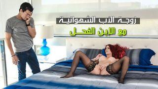 صراخ زوجة الاب الشهوانية والفحل الابن الجنس العربي القذر